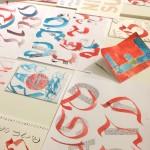Kalligrafische Weihnachtspost